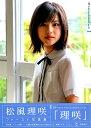 理咲 松風理咲ファースト写真集 (TOKYO NEWS MOOK SP GIRLS PHOTO) [ 松風理咲 ]