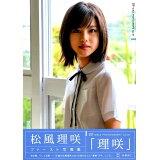 理咲 (TOKYO NEWS MOOK SP GIRLS PHOTO)