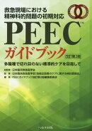 PEECガイドブック改訂第2版