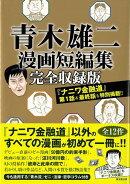 【バーゲン本】青木雄二漫画短編集 完全収録版