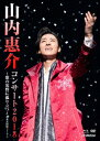 山内惠介コンサート2018〜歌の荒野に孤り立つ〜 [ 山内惠介 ]
