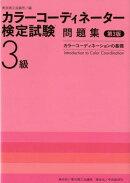 カラーコーディネーター検定試験3級問題集第3版