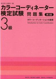 カラーコーディネーター検定試験3級問題集第3版 カラーコーディネーションの基礎 [ 東京商工会議所 ]