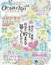 ocanemo(vol.2) あなたと家族の未来を守るお金が貯まる暮らしかた! (晋遊舎ムック 特別LDK編集)