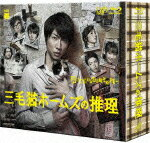 三毛猫ホームズの推理 Blu-ray BOX【Blu-ray】 [ 相葉雅紀 ]