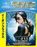イーオン・フラックス 【Blu-ray】