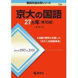 京大の国語27カ年第10版 (難関校過去問シリーズ)