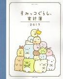 すみっコぐらし家計簿2017