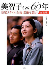 美智子さまの60年 皇室スタイル全史素敵な装い完全版 [ 別冊宝島編集部 ]