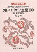 薬学生・薬剤師のための 知っておきたい生薬100 第3版