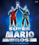 スーパーマリオ 魔界帝国の女神 製作25年HDリマスター【Blu-ray】