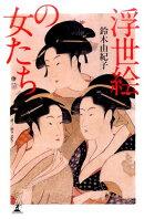 浮世絵の女たち