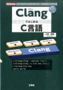 ClangではじめるC言語