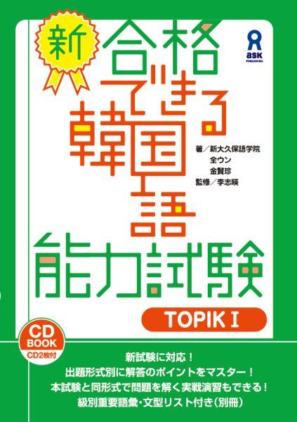 新・合格できる韓国語能力試験(TOPIK1) CD2枚付 [ 全ウン ]