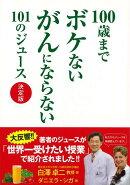 【バーゲン本】100歳までボケないがんにならない101のジュース 決定版