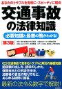 交通事故の法律知識第3版 必要知識と最善の策がわかる!