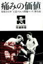 プロレス激活字シリーズvol.1 痛みの価値 馬場全日本「王道プロレス問題マッチ」舞台裏 [ 市瀬 英俊 ]