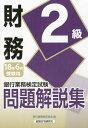 財務2級問題解説集(2018年6月受験用) 銀行業務検定試験 [ 銀行業務検定協会 ]