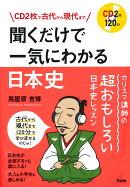 聞くだけで一気にわかる日本史