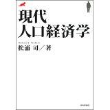 現代人口経済学
