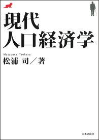 現代人口経済学 [ 松浦 司 ]