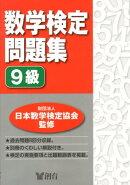 数学検定問題集9級