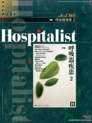 Hospitalist(Vol.5 No.2(2017)