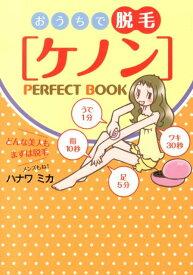 おうちで脱毛「ケノン」PERFECT BOOK [ ハナワミカ ]
