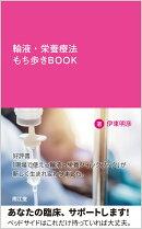 輸液・栄養療法 もち歩きBOOK