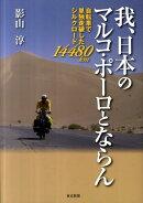 我、日本のマルコ・ポーロとならん