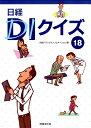日経DIクイズ18 [ 日経ドラッグインフォメーション ]