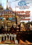 ファイナルファンタジー14新生エオルゼア冒険記