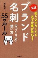 実践「ブランド名刺」のつくり方・使い方55のルール