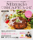 Mizukiの・31CAFE・レシピ (Fusosha mook) [ Mizuki ]