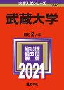武蔵大学 2021年版;No.397 (大学入試シリーズ) [ 教学社編集部 ]