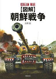 【図解】朝鮮戦争 [ 上田 信 ]