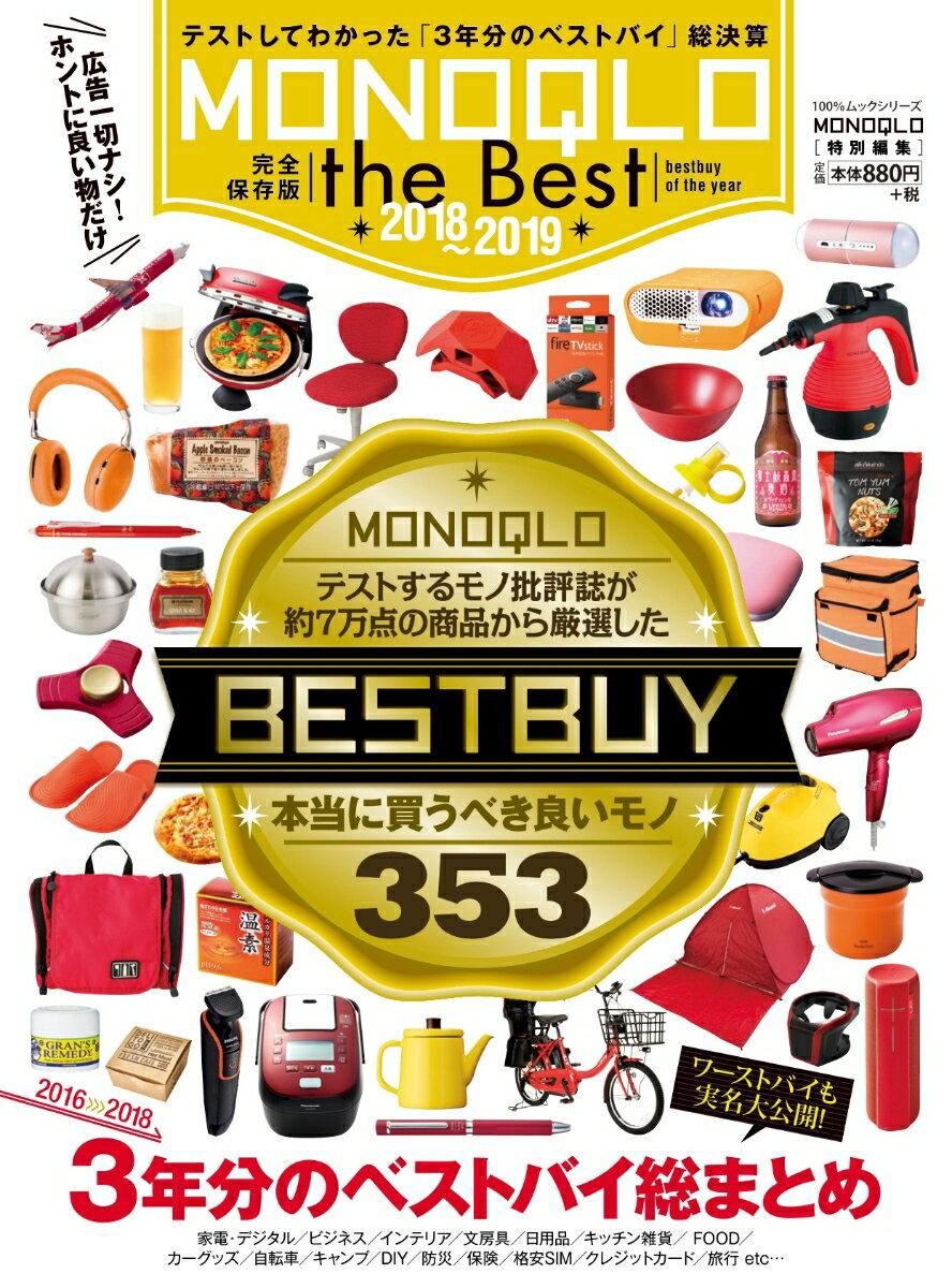 MONOQLO the Best(2018〜2019) テストしてわかった「3年分のベストバイ」総決算 (100%ムックシリーズ MONOQLO特別編集)