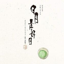 映画『日日是好日』オリジナル・サウンドトラック