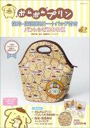 ポムポムプリン 保冷・保温素材トートバッグ付き パンレシピBOOK 特別付録:保冷・保温素材トートバッグ