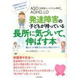 ASD(自閉症スペクトラム障害)、ADHD、LD発達障害の子どもが持っている長所