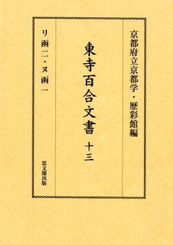 東寺百合文書 第十三巻