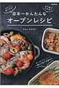 日本一かんたんなオーブンレシピ ならべて焼くだけ!ひと目でわかる! (ぴあmook) [ みなくちなほこ ]