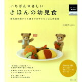 いちばんやさしいきほんの幼児食 (はじめてBOOKS)