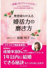 【POD】理想婚を叶える婚活力の磨き方 [ 鮫嶋明子 ]
