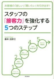 スタッフの「接客力」を強化する5つのステップ お客様の「欲しい」「買いたい」を引き出す! (Do books) [ 鈴木比砂江 ]