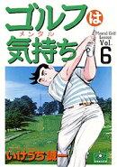 ゴルフは気持ち(6)