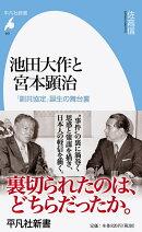 池田大作と宮本顕治(951)