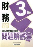 財務3級問題解説集(2018年6月受験用)