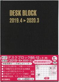 4137 デスクブロック・B5・12ヵ月(黒) 2019年4月始まり