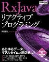 RxJavaリアクティブプログラミング (CodeZine BOOKS) [ 須田 智之 ]
